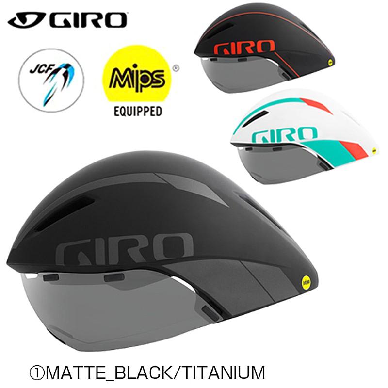 《即納》GIRO(ジロ) AEROHEAD MIPS (アエロヘッドミップス) [ヘルメット] [ロードバイク] [MTB] [クロスバイク]