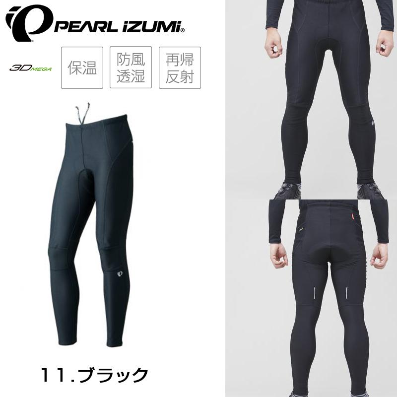 【2019春夏モデル】PEARL IZUMI(パールイズミ) pc-plizm-6200megaウィンドブレークメガタイツ 6200MEGA[タイツ][レーサーパンツ]【5℃~対応】