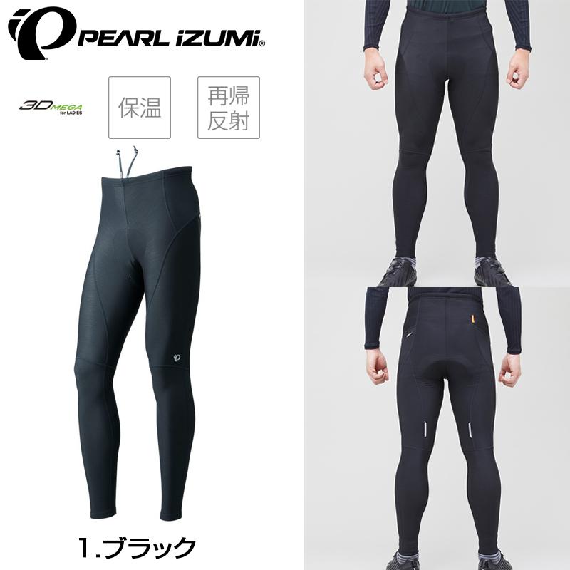《即納》【2018秋冬モデル】PEARL IZUMI(パールイズミ) ブライトメガタイツ 992MEGA[タイツ][レーサーパンツ]【10℃~対応】
