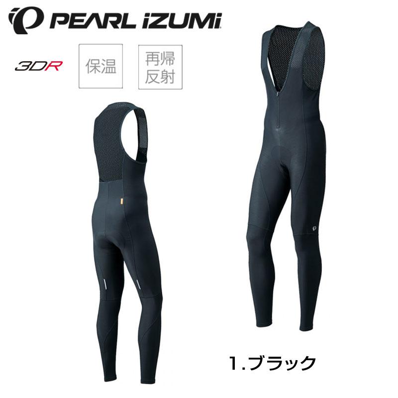 《即納》【あす楽】【2018秋冬モデル】PEARL IZUMI(パールイズミ) ブライトビブタイツ T995-3DR[タイツ][ビブパンツ]【10℃~対応】
