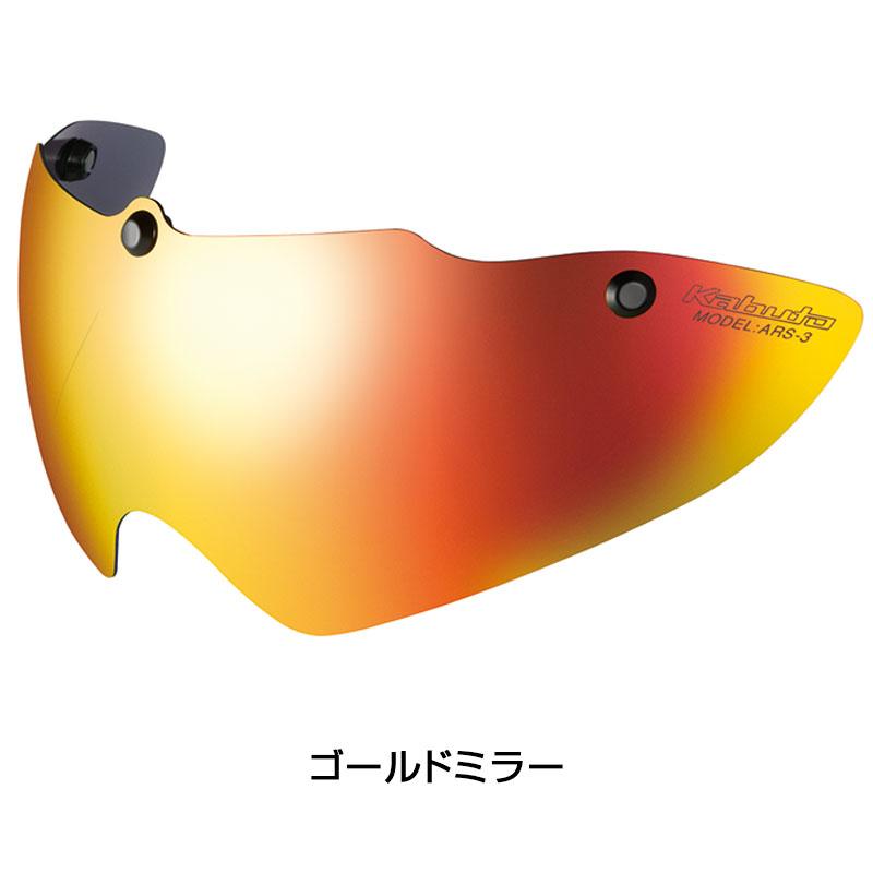 《即納》OGK Kabuto(オージーケーカブト) ARS-3 SHIELD (AERO-R1用シールド)ミラータイプ[シールド][ヘルメット]