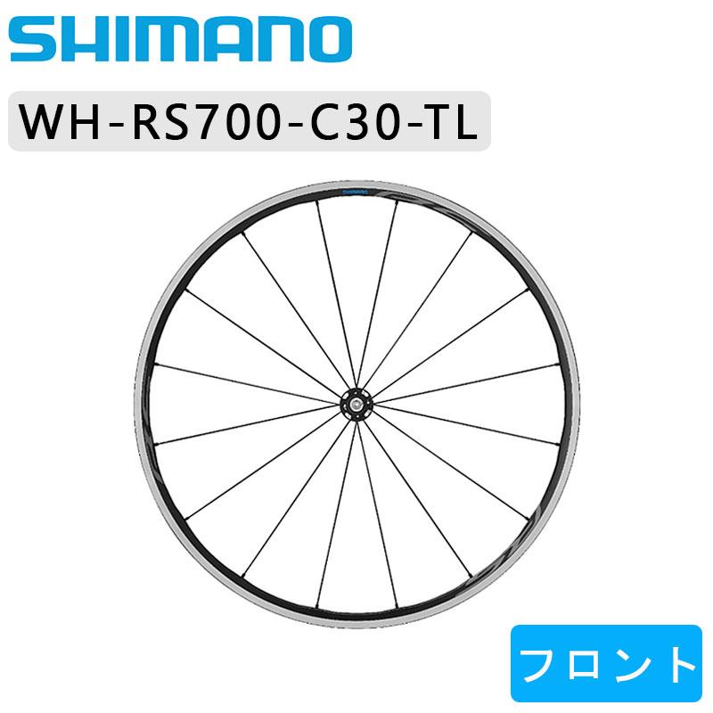 SHIMANO ULTEGRA(シマノ アルテグラ) WH-RS700-C30-TL フロントホイール チューブレス クリンチャー[前][チューブレス非対応]