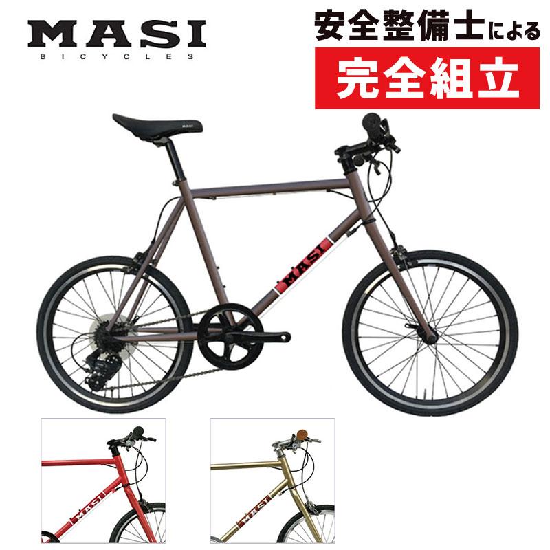 MASI(マジー/マジィ) MINI VELO PRIMA (ミニベロプリマ)[コンフォート][ミニベロ/折りたたみ自転車]
