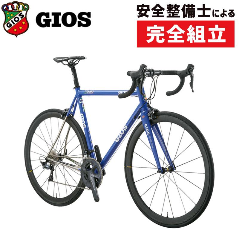 GIOS(ジオス) 2019年モデル TITANIO (チタニオ)ULTEGRA アルテグラ(ホイール:MAVIC COSMIC PRO)[チタンフレーム][ロードバイク・ロードレーサー]