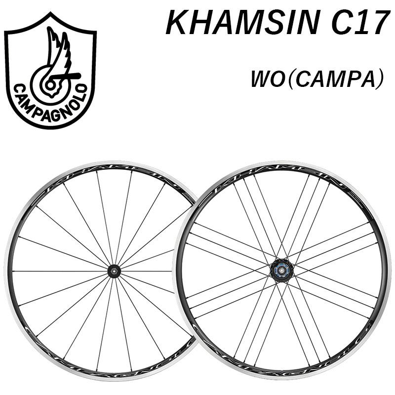 Campagnolo(カンパニョーロ) KHAMSIN C17 WO 前後セット カンパ用[前・後セット][チューブレス非対応]