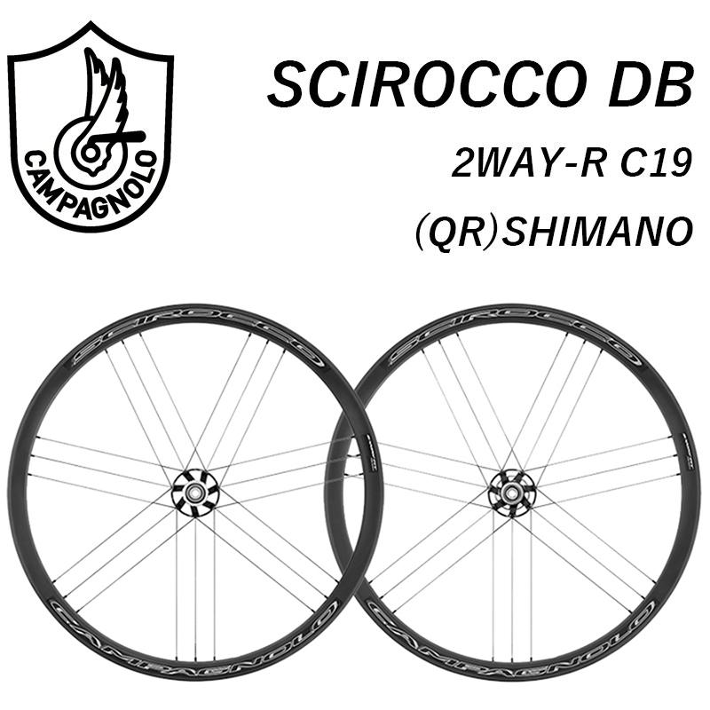 Campagnolo(カンパニョーロ) SCIROCCO DB 前後セット ディスクブレーキ(センターロック)シマノ[ディスクブレーキ対応][ロード用]