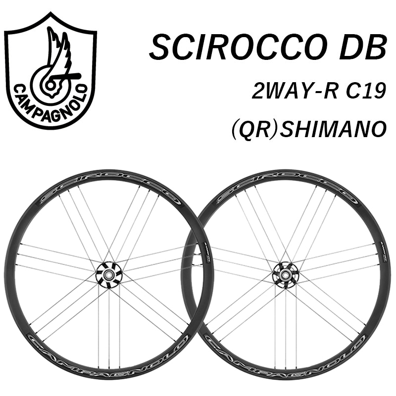 Campagnolo(カンパニョーロ) SCIROCCO DB 前後セット ディスクブレーキ(センターロック)(スルー)カンパ [ホイール] [ロードバイク] [ディスクブレーキ] [ディスクロード]