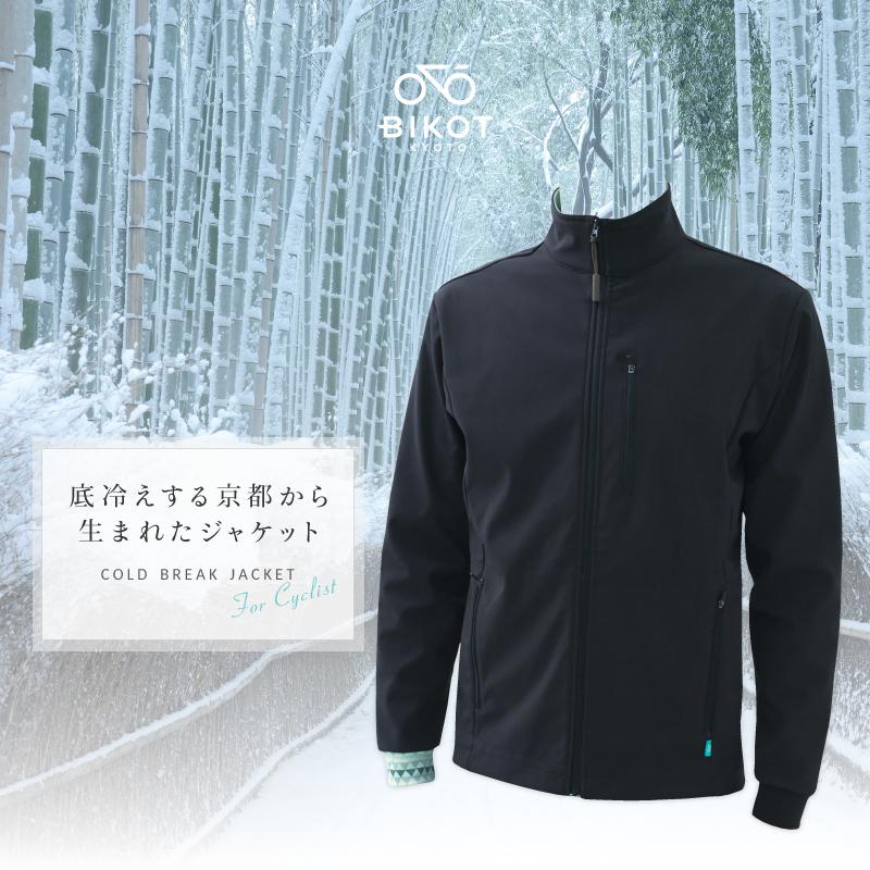 《即納》【土日祝もあす楽】BIKOT(ビコット) コールドブレークジャケット 冬用サイクルジャージ 氷点下から10度まで対応 撥水・防風機能付き【国内独占】
