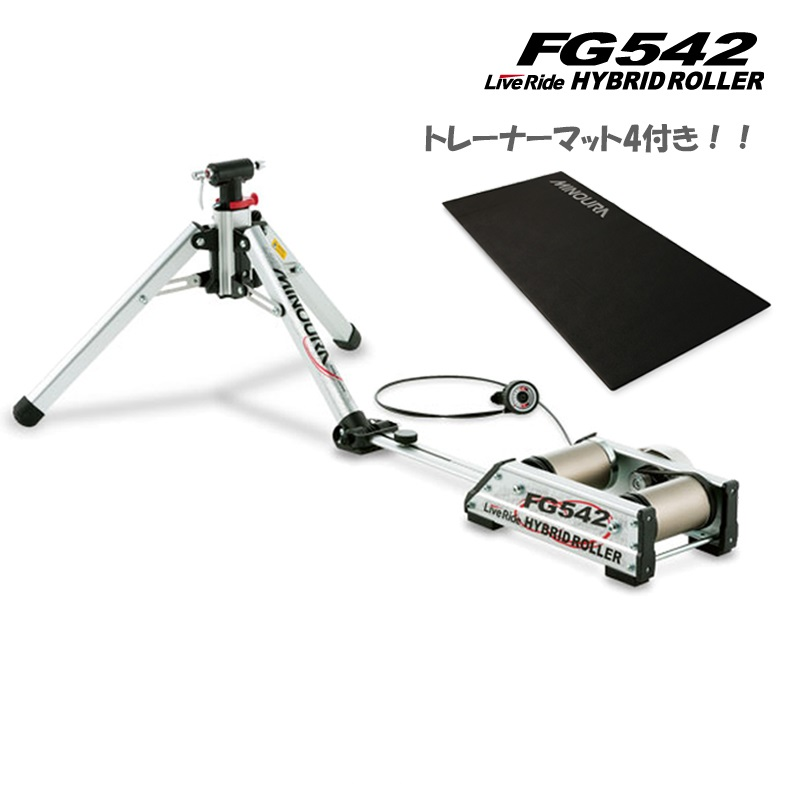 《即納》【あす楽】MINOURA(ミノウラ、箕浦) FG-542 LiveRide Hybrid Roller(ライブライドハイブリッドローラー)FG542トレーナーマット4付き![タイヤドライブ式][固定式ローラー台]