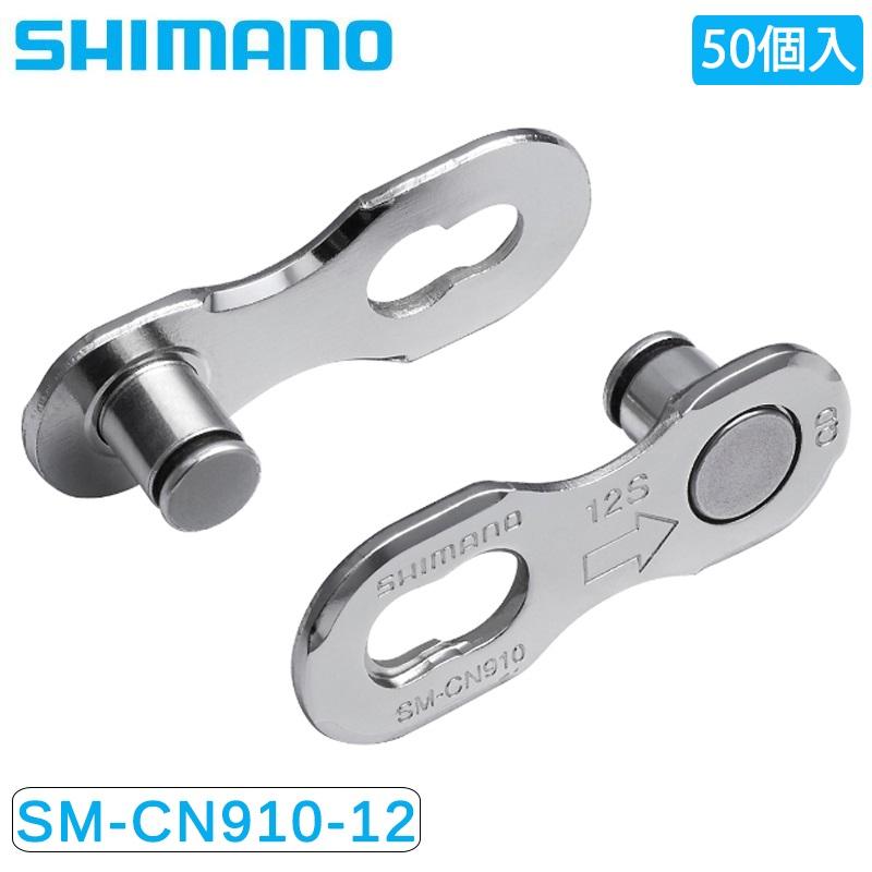 SHIMANO XTR(シマノXTR) SM-CN910-12 12S専用クイックリンク 50個入 [MTB] [パーツ] [チェーン]