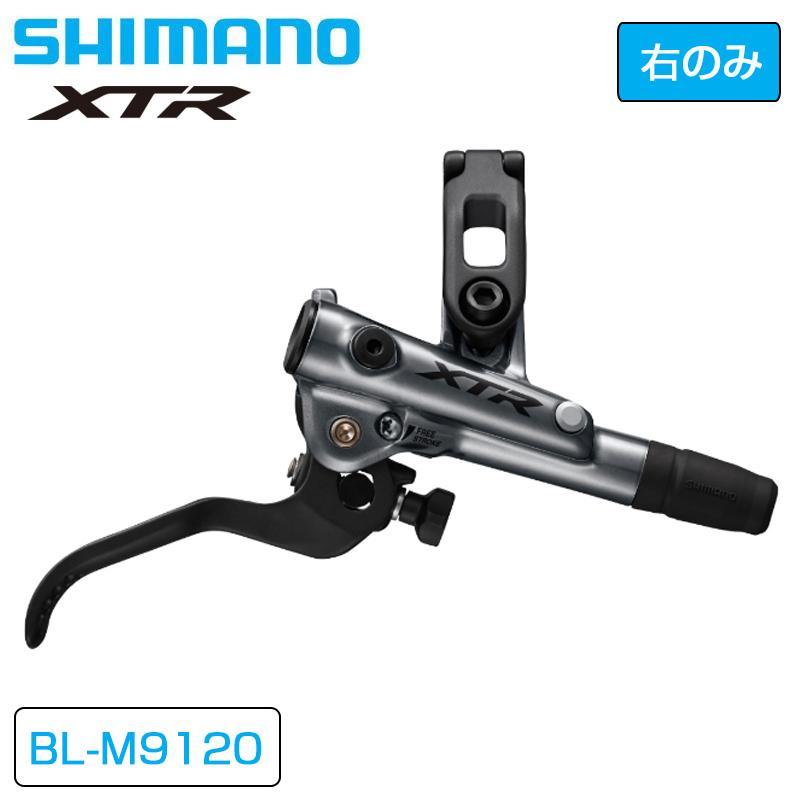 SHIMANO XTR(シマノXTR) BL-M9120 ブレーキレバー I-spec EV 右のみ [MTB] [パーツ] [ブレーキレバー] [クロスバイク]