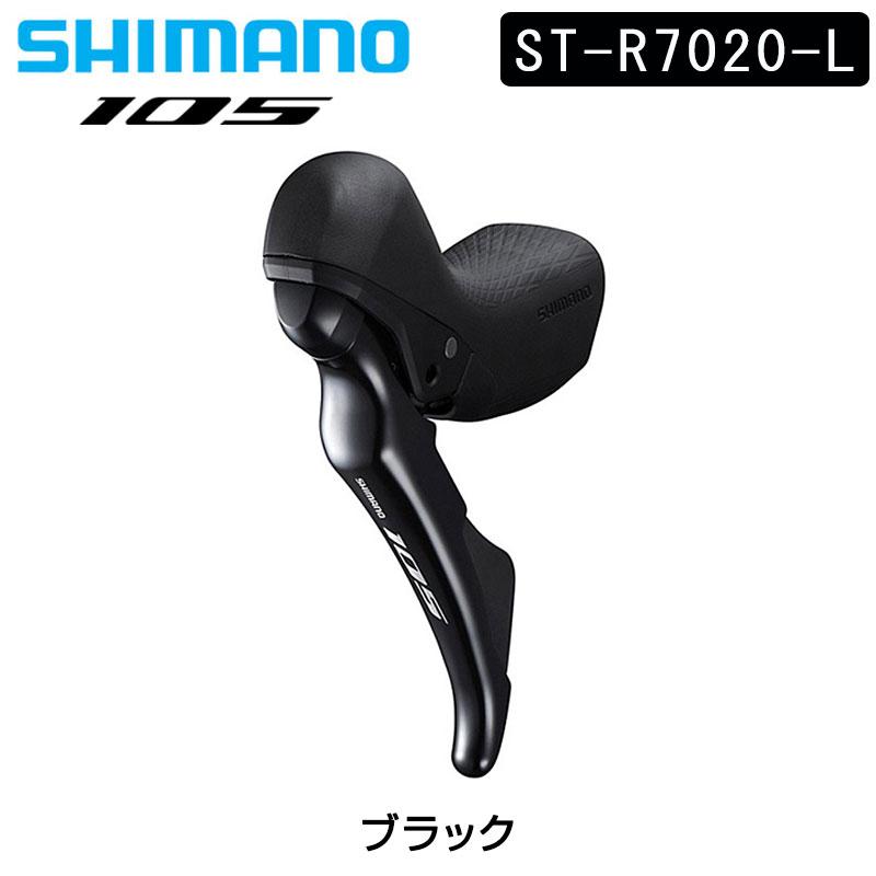 SHIMANO 105(シマノ105) ST-R7020-L BLK 左レバーのみ 2S ハイドローリック[ワイヤー用][デュアルコントロールレバー]
