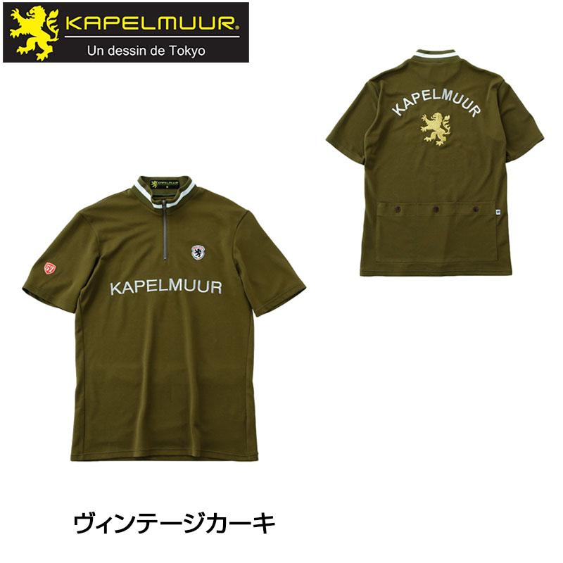 KAPELMUUR(カペルミュール) 2019年モデル 半袖レトロジャージヴィンテージカーキ kphs151[半袖][ジャージ・トップス]