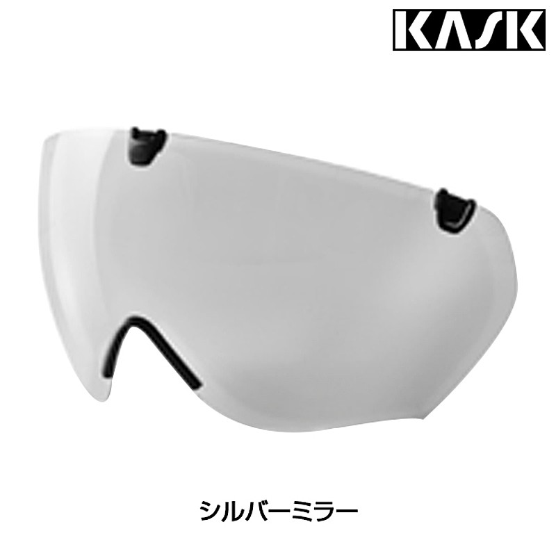 KASK(カスク) MISTRAL VISOR (ミストラルバイザー)[シールド][ヘルメット]