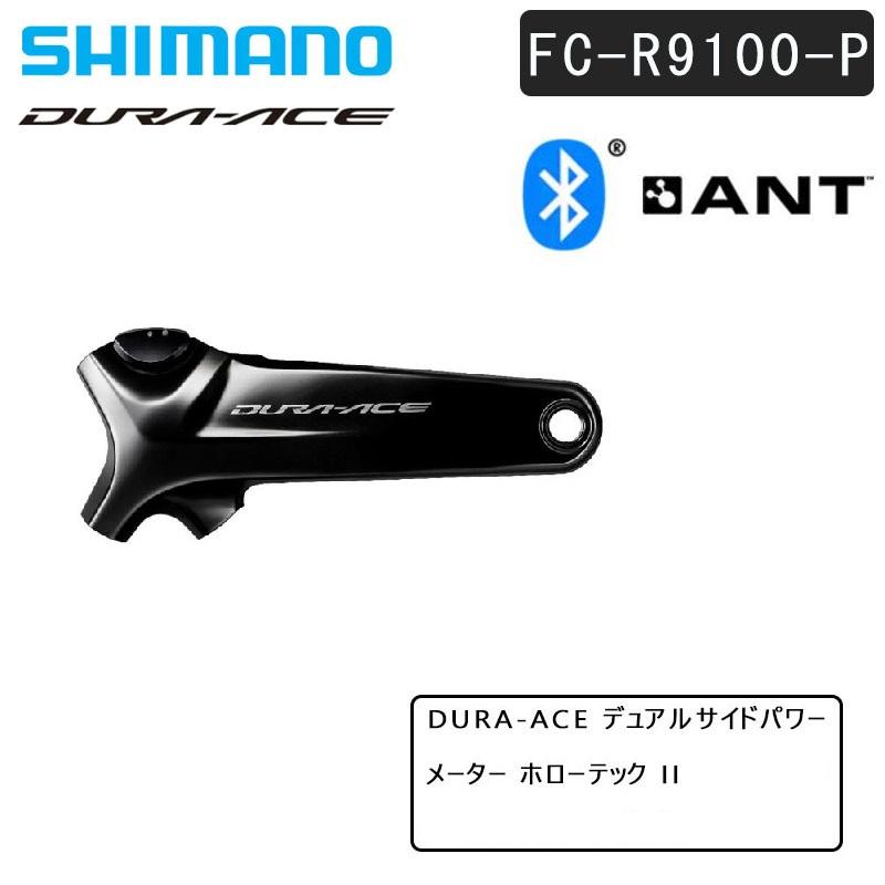 《即納》SHIMANO DURA-ACE(シマノ デュラエース) FC-R9100-P ギア別売 11S パワーメーター内蔵 TL-FC40/ギア固定ボルト付属[周辺部品][クランク・チェーンホイール]