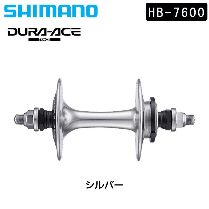 SHIMANO DURA-ACE(シマノ デュラエース) HB-7600-A F フロント 100×142×9 NJS[ハブ][ピスト/トラック用]
