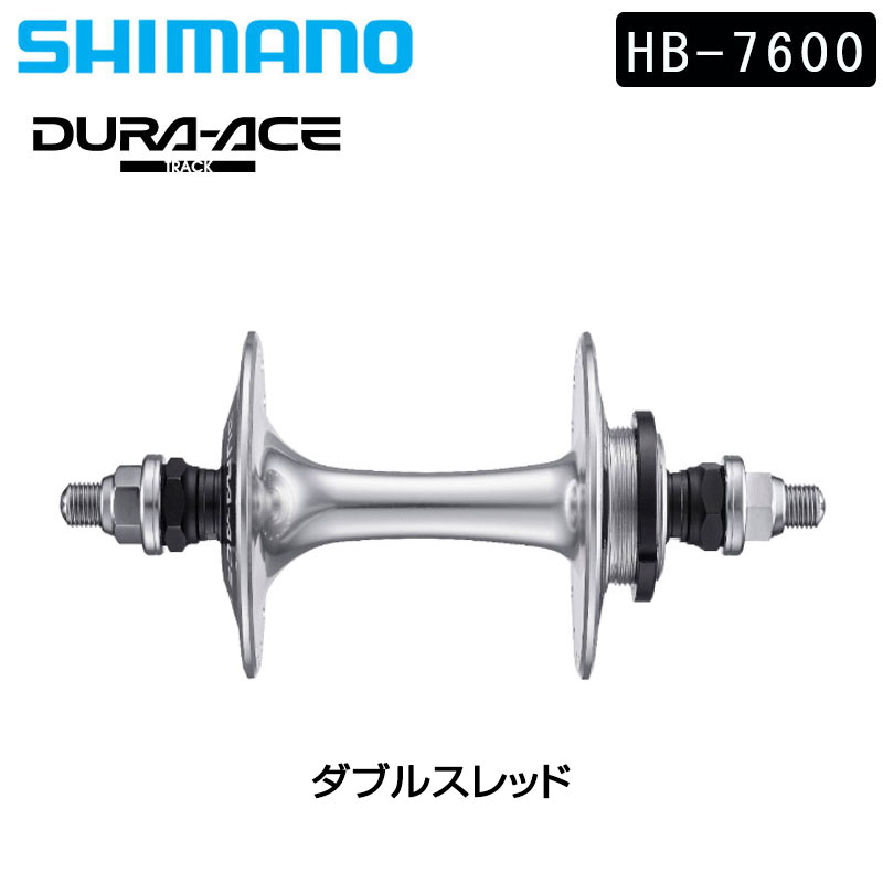 SHIMANO DURA-ACE(シマノ デュラエース) HB-7600-R リア 110×156×8 NJS ダブルスレッド[ハブ][ピスト/トラック用]