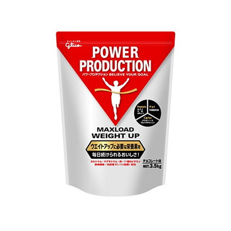 POWERPRODUCTION(パワープロダクション) MAXLOAD WEIGHT UP (MLウェイトアップ) チョコレート味 3.5kg[プロテイン・パワーアップ][ボディケア・サプリメント]