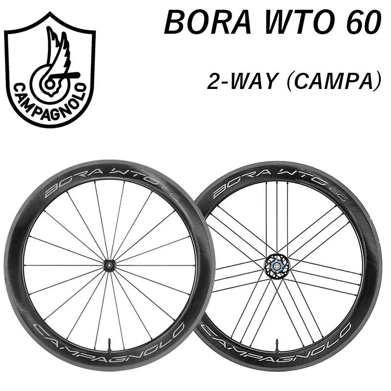 Campagnolo(カンパニョーロ) BORA(ボーラ) WTO 60mm 前後セットホイール2WAY カンパ USB[前・後セット][チューブレス対応]