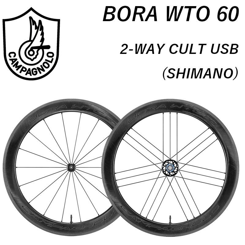 Campagnolo(カンパニョーロ) BORA(ボーラ) WTO 60mm 前後セットホイール 2WAY シマノ USB[前・後セット][チューブレス対応]