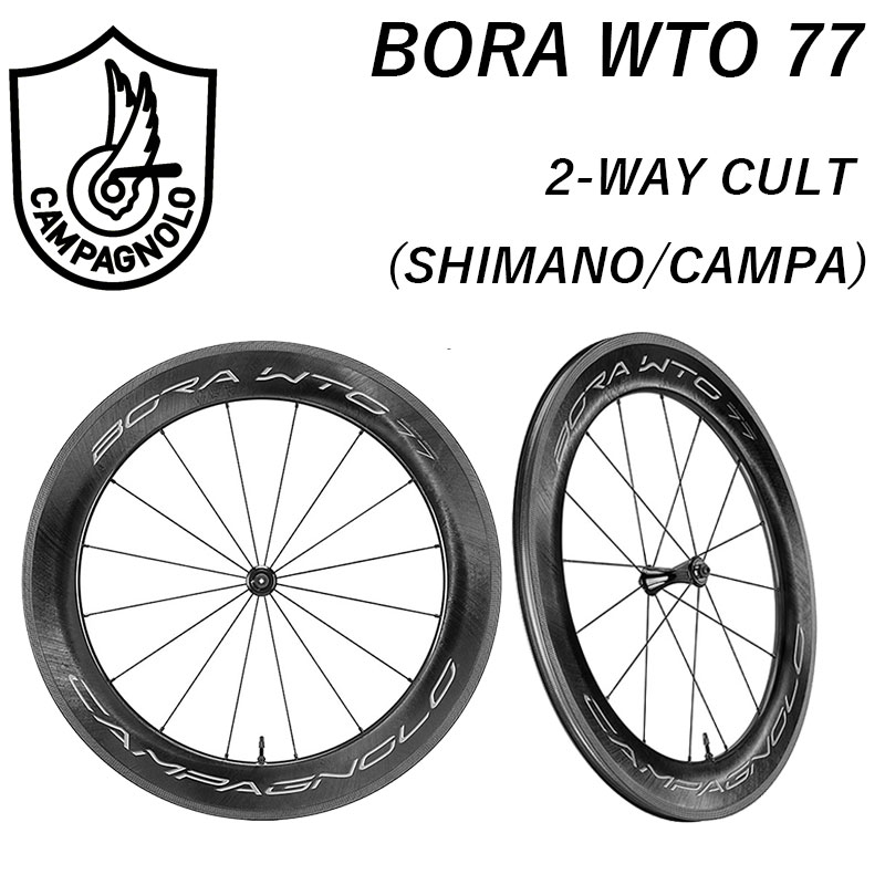Campagnolo(カンパニョーロ) BORA(ボーラ) WTO 77mm 2WAY フロントホイール CULT シマノ/カンパブレーキシュー入り[前・後セット][チューブレス対応]