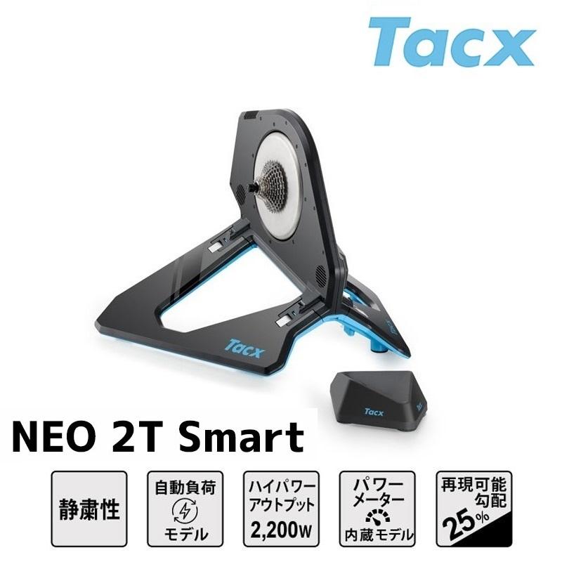 《即納》【あす楽】Tacx(タックス) NEO 2 SMART (ネオ2スマート)イントラクティブダイレクトドライブ式サイクルトレーナー