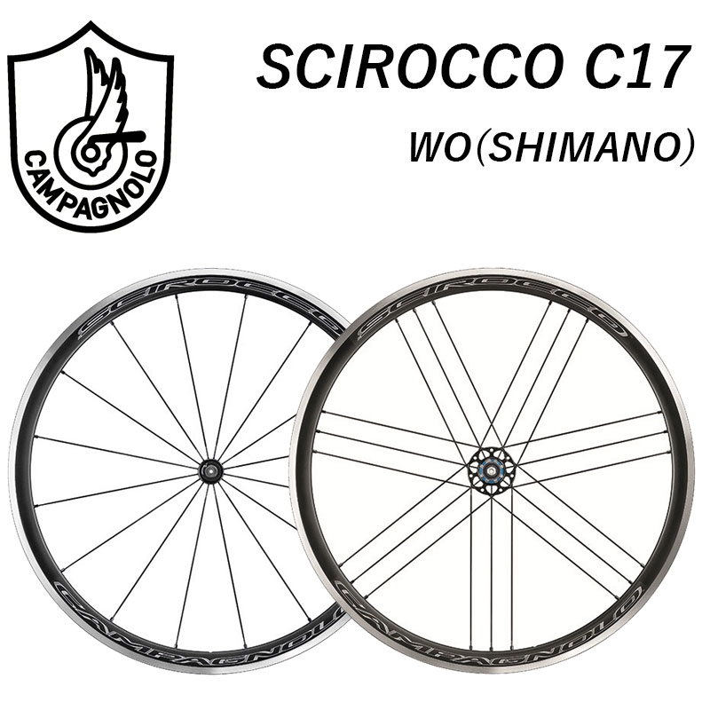 Campagnolo(カンパニョーロ) CIROCCO C17 (シロッコC17)前後セットホイール クリンチャー シマノ 9/10/11速用 WH18-SCCFRX1B [ホイール] [ロードバイク] [エアロ] [ディープリム]