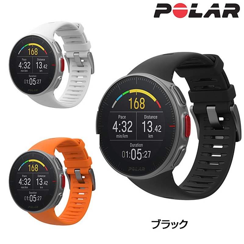 POLAR(ポラールメーター) VANTAGE V (ヴァンテージV)GPSマルチスポーツウォッチ(H10心拍センサーなし)[GPSログ][GPS/ナビ/マップ]