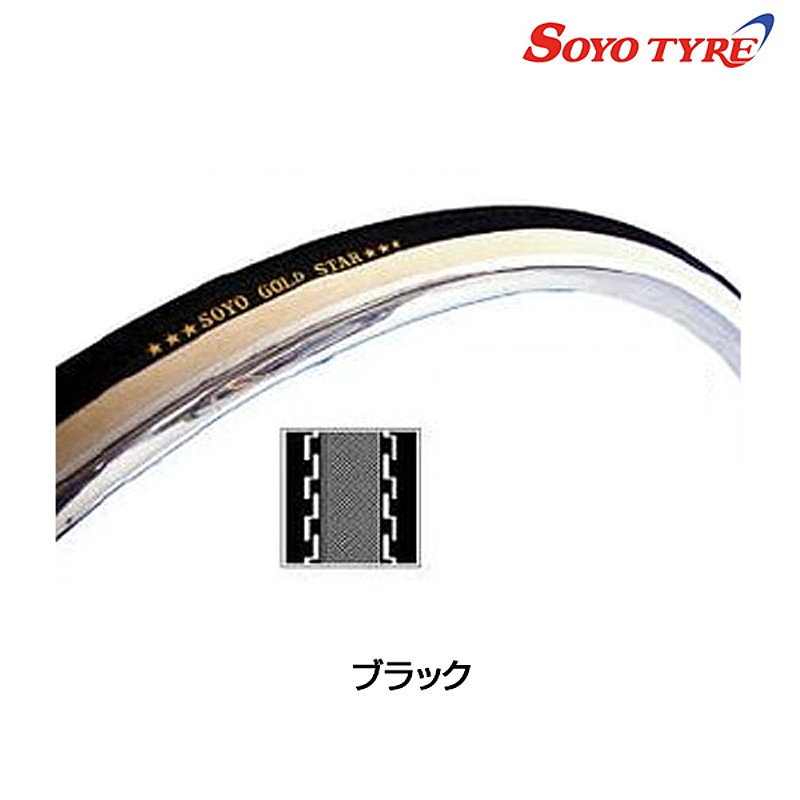 SOYO TYRE(ソーヨータイヤ) SEAMLESS GOLD STAR (シームレスゴールドスター)NJS認定タイヤ[700×22~24c][レース用]