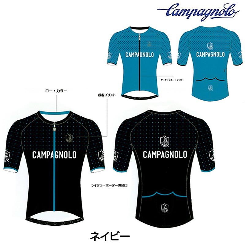 Campagnolo(カンパニョーロ) NEW QUARTZO JERSEY (クアルツォジャージ) 28769[半袖][ジャージ・トップス]
