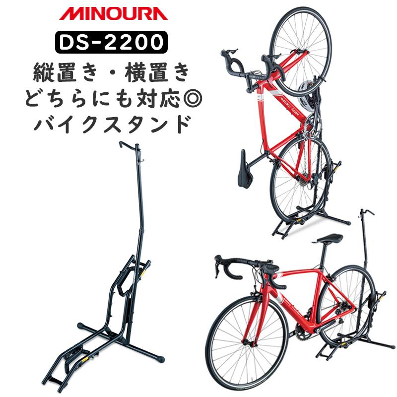 《即納》【土日祝もあす楽】MINOURA(ミノウラ、箕浦) DS-2200 DS2200 ディスプレイスタンド[1台用][スタンド型]