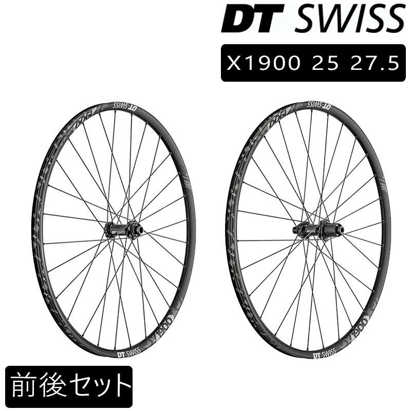 【GWも営業中】DT SWISS(ディーティー・スイス) X1900スプライン25 27.5 前後セットホイール[前・後セット][27.5インチ]