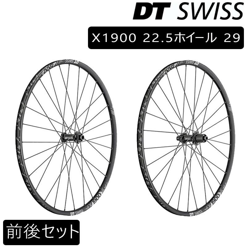 【GWも営業中】DT SWISS(ディーティー・スイス) X1900スプライン22.5ホイール 29 前後セット[前・後セット][29インチ]