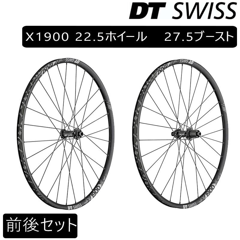 DT SWISS(ディーティー・スイス) X1900スプライン22.5ホイール 27.5ブースト前後セット[前・後セット][27.5インチ]