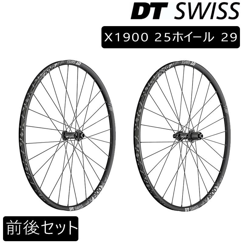 DT SWISS(ディーティー・スイス) X 1900 スプライン 25ホイール 29 前後セット [ホイール] [MTB] [29] [チューブレス]