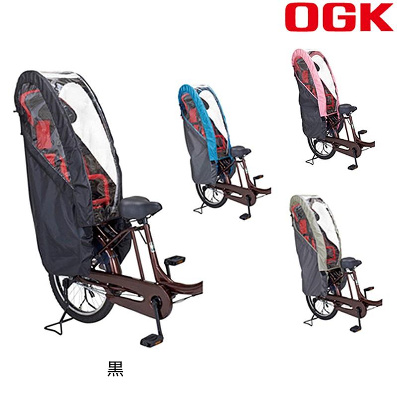 OGK(オージーケー技研) RCR-007 リアキッズシート用レインカバー[自転車カバー][サイクルカバー・フレームガード]