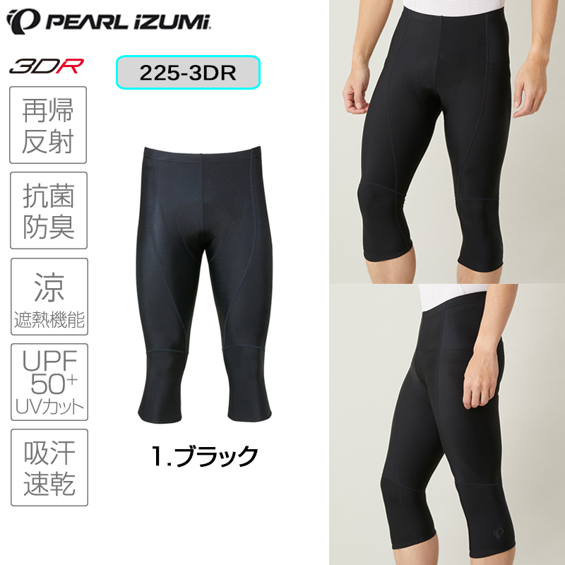 《即納》【あす楽】PEARL IZUMI(パールイズミ) 2019年春夏モデル コールドシェイドスパッツ 225-3DR[ショーツ][レーサーパンツ]