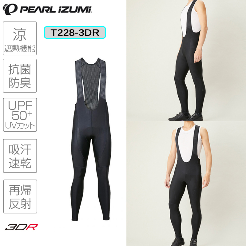 PEARL IZUMI(パールイズミ) 2019年春夏モデル コールドシェイドビブタイツ T228-3DR[タイツ][ビブパンツ]