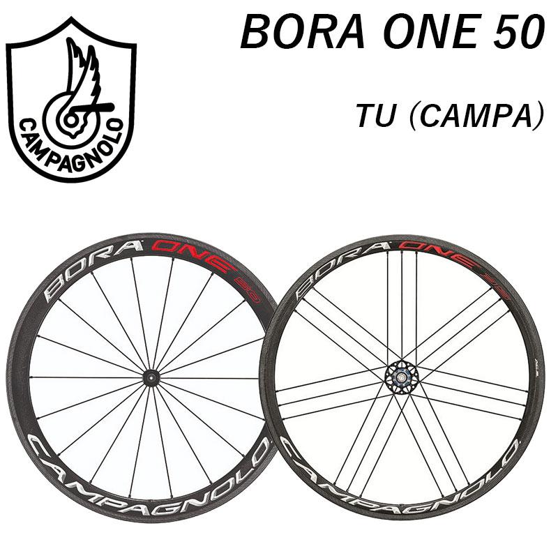 Campagnolo(カンパニョーロ) BORA ONE50 (ボーラワン50) 前後セットホイール チューブラー カンパ ブライトラベル [ホイール] [ロードバイク] [カーボン] [チューブラー]