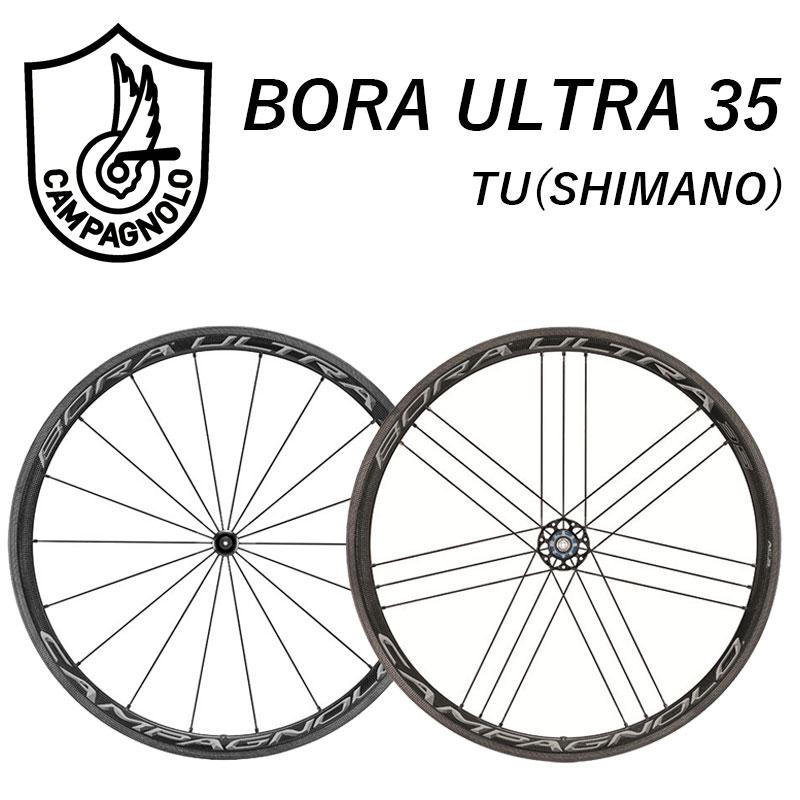 Campagnolo Wheels(カンパニョーロホイール) BORA ULTRA35 (ボーラウルトラ35) 前後セットホイール チューブラー シマノ [ホイール] [ロードバイク] [カーボン] [チューブラー]