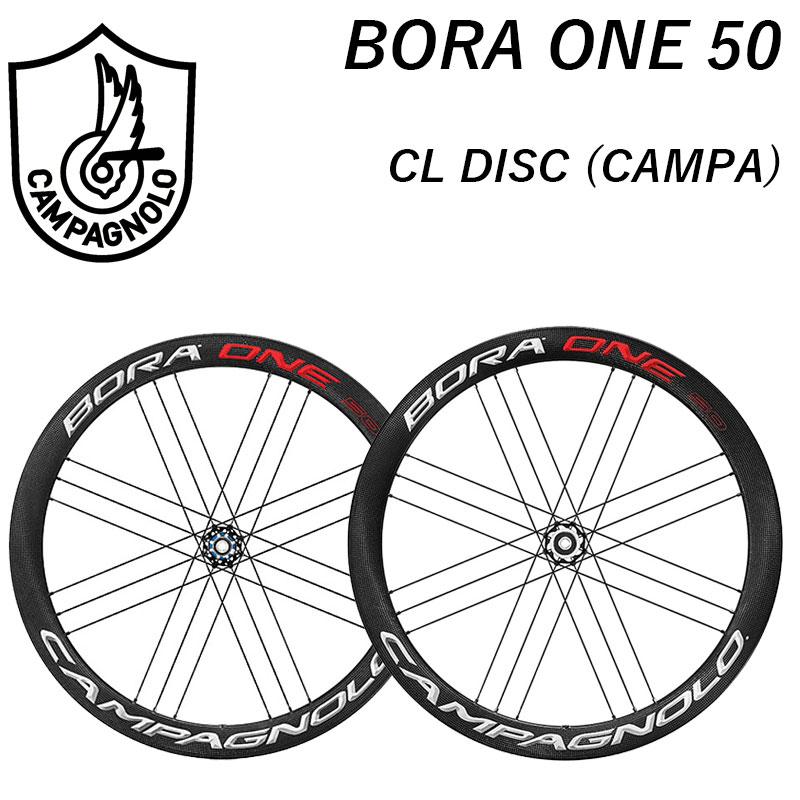 Campagnolo Wheels(カンパニョーロホイール) BORA ONE50 DB(ボーラワン50 DB) 前後セットホイール クリンチャー ディスクブレーキ カンパ [ホイール] [ロードバイク] [ディスクブレーキ]
