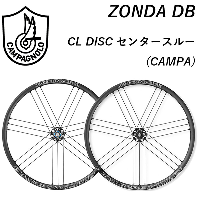 Campagnolo ZONDA Wheels(カンパニョーロホイール) ZONDA DB(ゾンダ) 前後セットホイール クリンチャー ディスクブレーキ センタースルー カンパ カンパ, ハンファダイレクト:07208f97 --- officewill.xsrv.jp