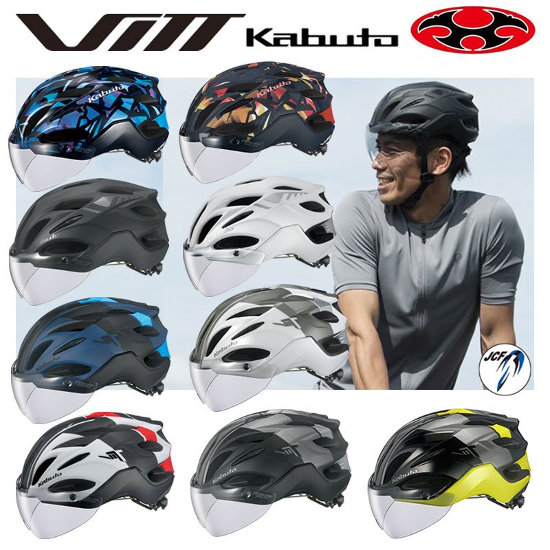 OGK Kabuto(オージーケーカブト) VITT (ヴィット)サイクリングヘルメット[JCF公認][バイザー無し]