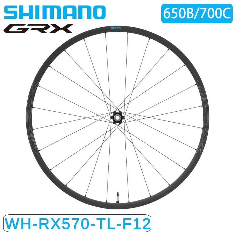 SHIMANO GRX(シマノGRX) WH-RX570 650B 700C フロントホイール チューブレス/センターロック ディスクブレーキ WHRX570LFE65 [ホイール] [ロードバイク] [ディスクブレーキ]