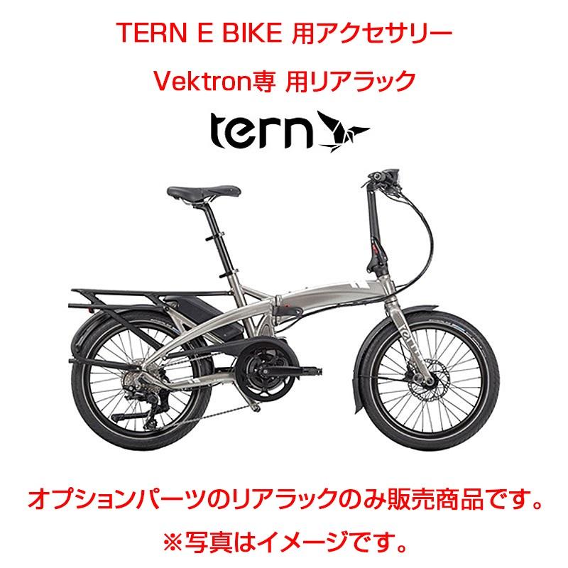 TERN(ターン) E Bike用アクセサリー Vektron専用リアラック[リアキャリア][パーツ・アクセサリ]