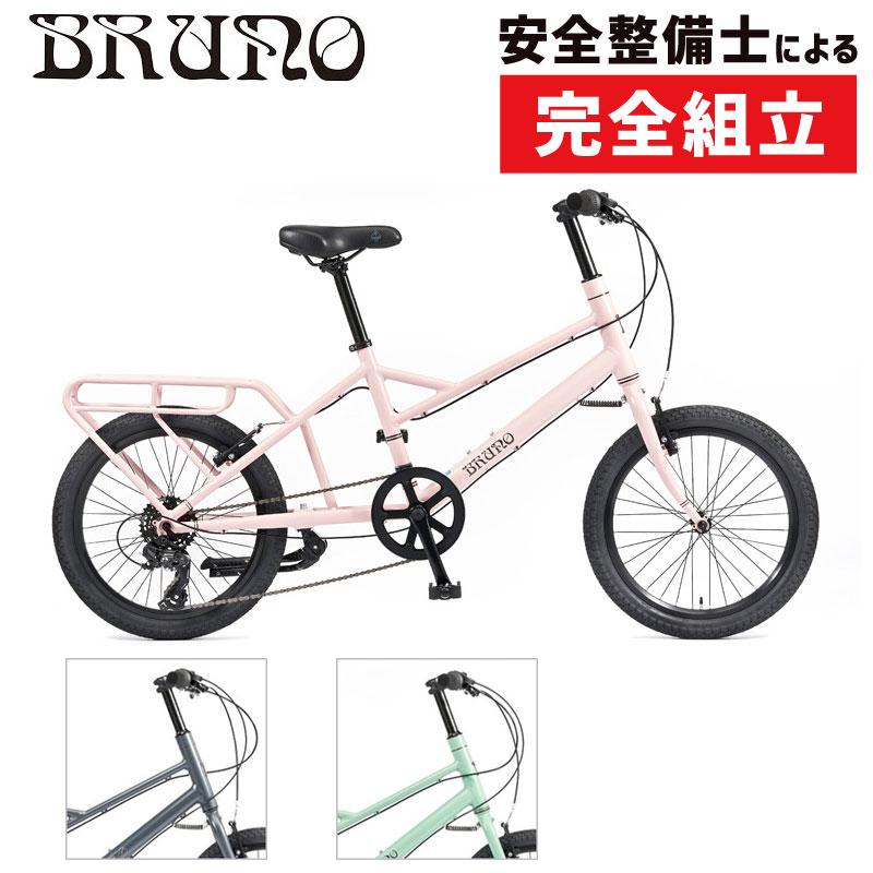 BRUNO ブルーノ 2020年 MINIVELO TOOL ミニベロツール コンプリートバイク ミニベロ 通勤通学 小径車