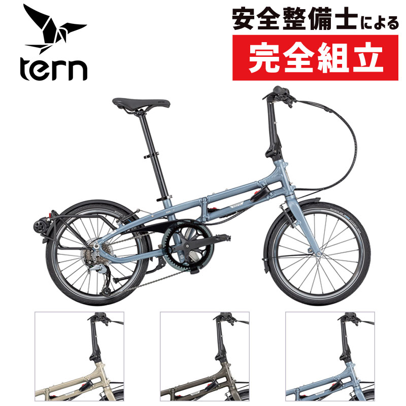 【店舗受取送料無料】 【自転車安全整備士による完全組立・点検整備の完成車】 《在庫あり》TERN(ターン) 2020年モデル BYB P8 [折りたたみ自転車] [ミニベロ] [折り畳み]