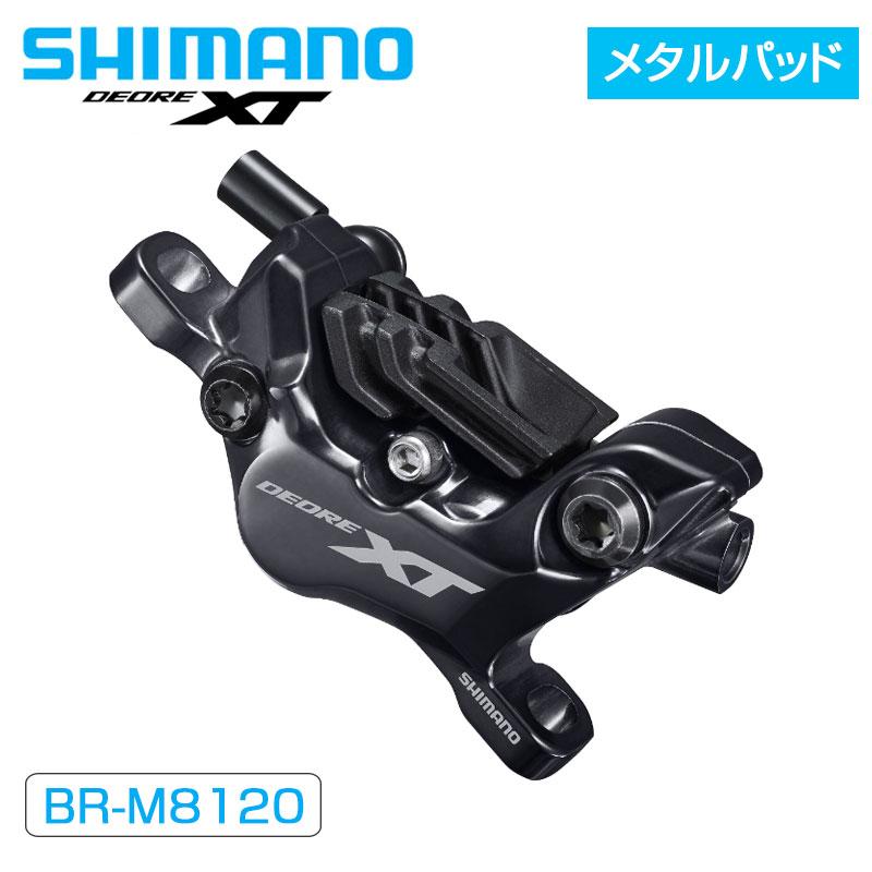 SHIMANO(シマノ) BR-M8120 メタルパッド(N04C)フィン付 ブレーキ [自転車] BRM8120[油圧用][ディスクブレーキ]