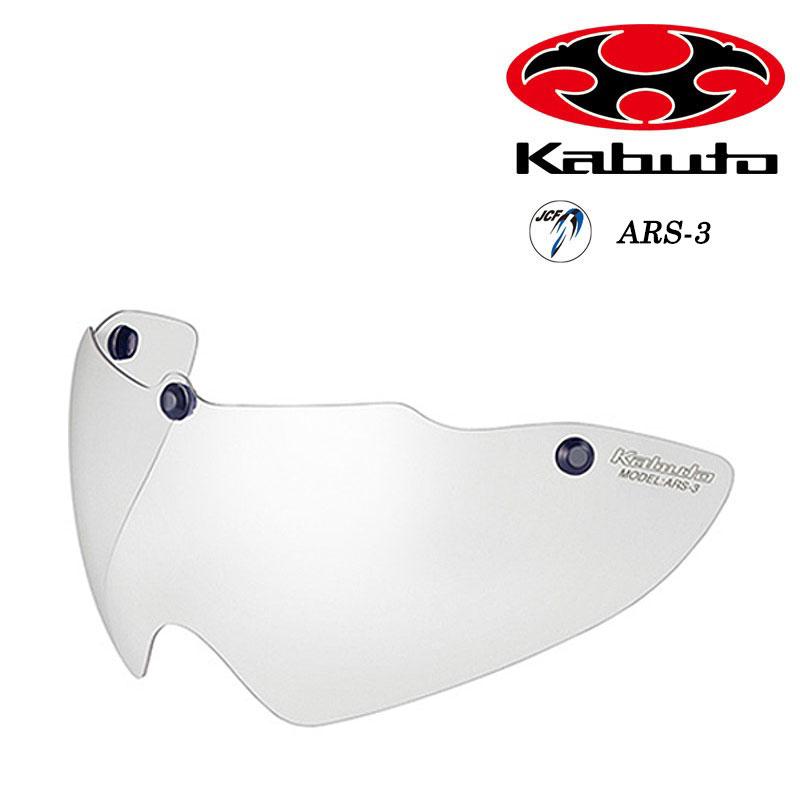 OGK Kabuto(オージーケーカブト) AERO-R1 (エアロR1) ARS-3 シールド [自転車] [ヘルメット] [シールド] [パーツ] [ロードバイク]
