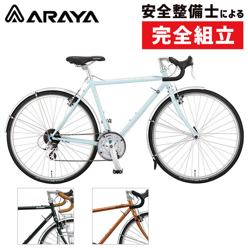 《在庫あり》ARAYA(アラヤ) 2020年モデル FEDERAL (フェデラル)FED[スポルティーフ][ランドナー・ツーリングバイク]
